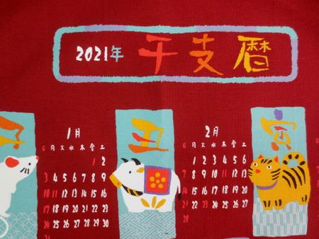 カレンダー 生地 布のカレンダー 干支 エンジ [CA2101]