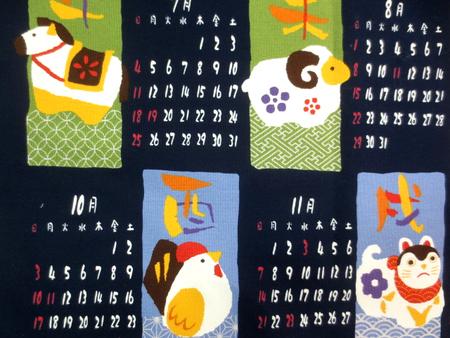 カレンダー 生地 布のカレンダー 干支 紺 [CA2102]